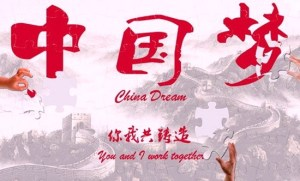 Chinese-dream2