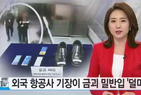 02- Truyền hình Hàn Quốc đưa tin về vụ buôn lậu vàng của tiếp viên hàng không Việt Nam.